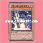 PTDN-JP014 : Destiny HERO - Dunker / Destiny Hero Dunk Guy (Common)