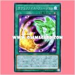 DP19-JP004 : Relinquished Fusion / Sacrifice Fusion (Super Rare)