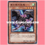 SD19-JP014 : Red-Eyes Wyvern (Common)