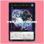RC02-JP034 : Ghostrick Dullahan (Secret Rare)