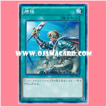 SPTR-JP052 : Reinforcement of the Army / Reinforcement (Common)