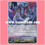 EB11/S06 : Illusionary Revenger, Mordred Phantom (SP)