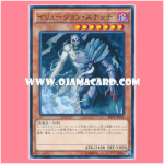 SR01-JP016 : Illusory Snatcher / Illusion Snatch (Common)