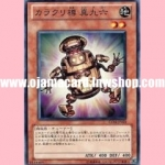 "EXP4-JP029 : Karakuri Barrel mdl 96 ""Shinkuro"" (Common)"
