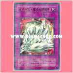 P5-06 : Metalmorph / Metalization - Magic-Reflection Armor (Ultra Parallel Rare)