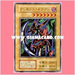 Mikazukinoyaiba / Crescent Dragon (Ultra Rare)