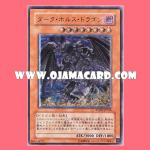 PTDN-JP016 : Dark Horus / Dark Horus Dragon (Ultimate Rare)