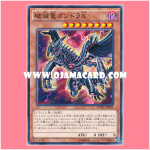 MVPC-JP001 : Gandora-X the Dragon of Demolition / Gandora Cross the Dragon of Demolition (Kaiba Corporation Common)