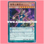 RATE-JP001 : Descend Dragon Magician (Rare)