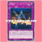 CPL1-JP018 : Final Fusion / Battle Fusion - Final Fusion (Common)