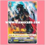 EB11/022 : Redmew Revenger (C)