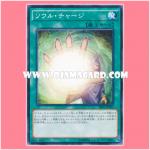 SR01-JP033 : Soul Charge (Common)