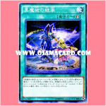 SDMY-JP022 : Dark Magic Succession (Normal Parallel Rare)