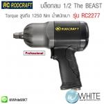 บล็อกลม 1/2″ The BEAST รุ่น RC2277, Torque สูงถึง 1250 Nm น้ำหนักเบา Extreme Toughness And Better Ergonomics ยี่ห้อ RODCRAFT (GEM)