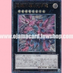 GAOV-JP041 : Neo Galaxy-Eyes Photon Dragon (Ultimate Rare)