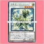 LVP1-JP072 : Denglong, First of the Yang Zing / Denglong, Dracomet of Origin (Rare)