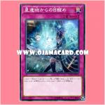 FLOD-JP071 : World Legacy Awakening / Awakening from the Star Relic (Common)