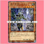 DBSW-JP010 : Legendary Six Samurai - Kizan / True Six Warmen - Kizan (Normal Parallel Rare)