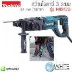 """สว่านโรตารี่ 3 ระบบ ใช้กับดอกสว่าน SDS-PLUS 24 mm (15/16"""") รุ่น HR2475 ยี่ห้อ Makita (JP) Rotary Hammer"""