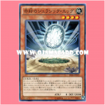 SR04-JP011 : Miracle Jurassic Egg (Common)