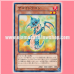 AT03-JP006 : Decoy Dragon (Common)