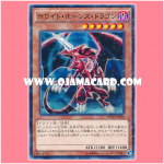 DC01-JP010 : White-Horned Dragon / White Horns Dragon (Normal Parallel Rare)