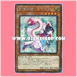 RC02-JP016 : Fairy Tail - Snow / Fairy Tail - Snow White (Secret Rare)