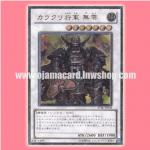 "STBL-JP043 : Karakuri Shogun mdl 00 ""Burei"" / Karakuri Shogun 00 (Ultimate Rare)"