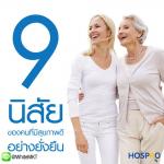 9 นิสัยของคนที่มีสุขภาพดีอย่างยั่งยืน