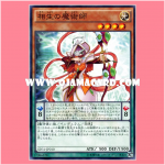 SD31-JP010 : Xiangsheng Magician / Synthesis Magician (Common)
