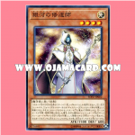 SOFU-JP010 : Galaxy Cleric / Galaxy Priest (Common)