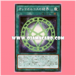 RC02-JP046 : The Seal of Orichalcos / Barrier of Oreichalcos (Collectors Rare)