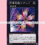 CPZ1-JP035 : Battlecruiser Dianthus (Common)