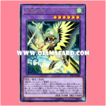 LVP1-JP068 : Ritual Beast Ulti-Cannahawk / Spiritual Beast Rider Kannahawk (Rare)