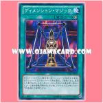 15AY-JPB21 : Magical Dimension / Dimension Magic (Common)