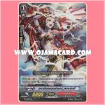 PR/0097TH : ดราก้อนเดซ์เซอร์, สตอร์มมี่ (Dragon Dancer, Stormy)