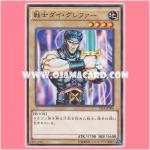 ST14-JP006 : Warrior Dai Grepher (Common)