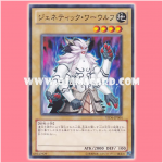 YSD6-JP004 : Gene-Warped Warwolf / Genetic Werewolf (Common)