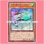 LTGY-JP022 : Mecha Phantom Beast Tetherwolf (Rare)