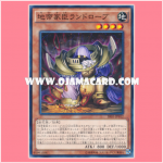 SR01-JP012 : Landrobe the Rock Vassal / Landrobe the Vassal of the Rock Monarch (Common)