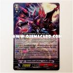 G-CP03/015TH : มังกรปีศาจลักซ่อน, มากัตสึไทฟูน (Covert Demonic Dragon, Magatsu Typhoon) - RR แบบโฮโลแกรมฟอยล์