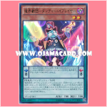 VP16-JP004 : Abyss Actor - Dandy Supporting Actor / Abyss Actor - Dandy Bi-Player (Ultra Rare)