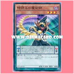 ST16-JP010 : Timegazer Magician / Magician of Chronomancy‎‎ (Common)