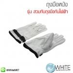 ถุงมือหนังสวมทับถุงมือกันไฟฟ้า รุ่น EG-07 (Leather Overgloves)