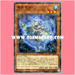 DBSW-JP030 : Rainy Weathery Lazula (Normal Parallel Rare)