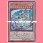 DE02-JP004 : Rainbow Dragon / Ultimate Gem God - Rainbow Dragon (Ultra Rare)