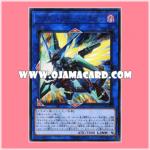 CYHO-JP034 : Borrelsword Dragon / Varrelsword Dragon (Ultra Rare)