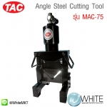 Angle Steel Cutting Tool รุ่น MAC-75 ยี่ห้อ TAC (CHI)