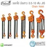 รอกโซ่มือสาว ขนาด 0.5-10 ตัน มาตรฐาน JIS แบรนด์ Pelican (Chain Hoist 0.5-10 Tons)
