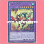MP01-JP013 : Gaia the Soaring Dragon Champion / Gaia the Soaring Heaven Dragon Knight (Millennium Secret Rare)